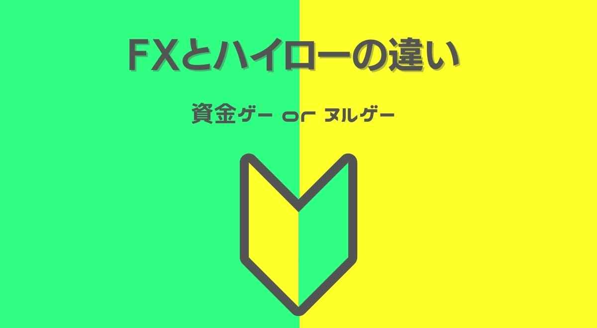 FXとハイローの違い