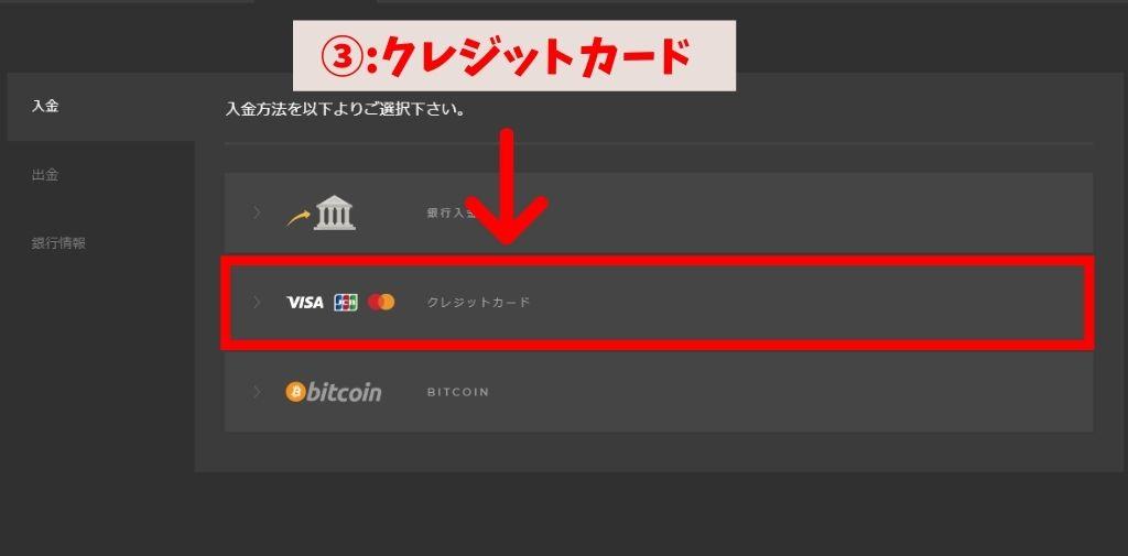 ハイローにクレジットカードで入金する方法②