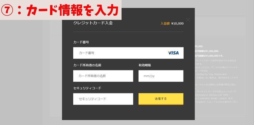 ハイローにクレジットカードで入金する方法④