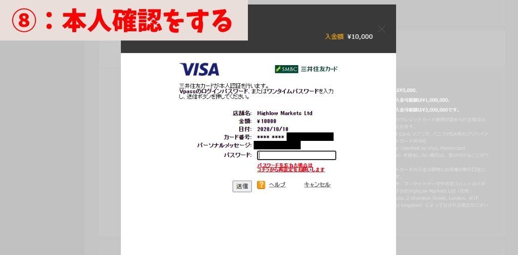 ハイローにクレジットカードで入金する方法⑤