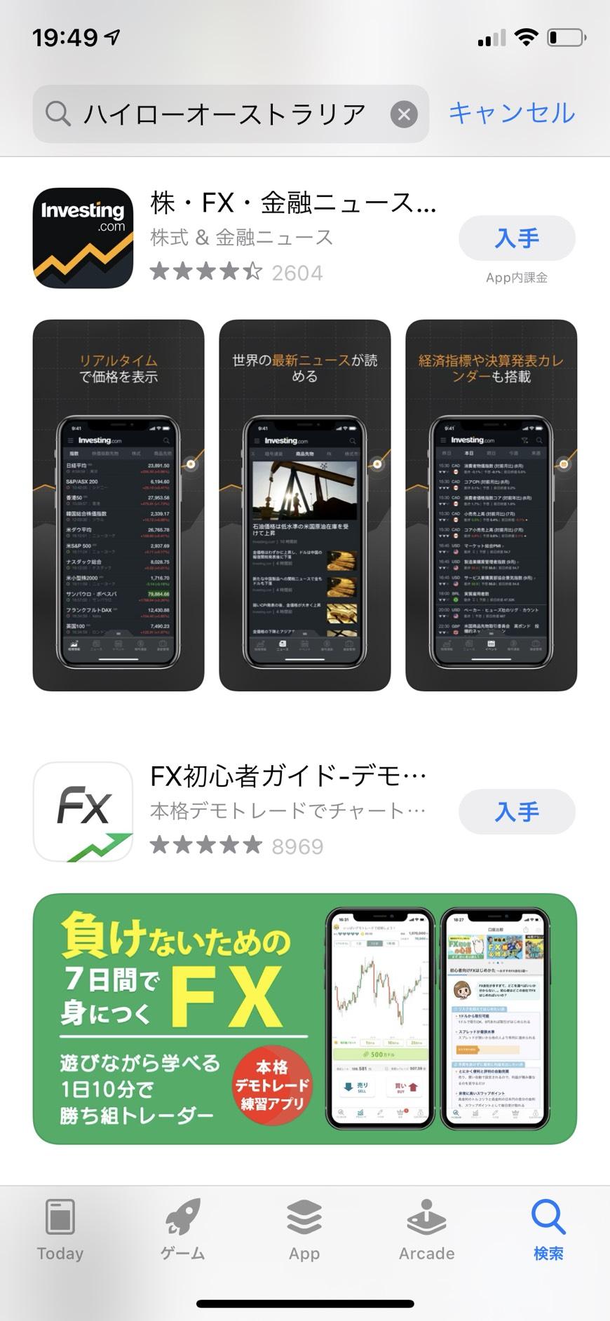 バイナリーオプションのアプリがない