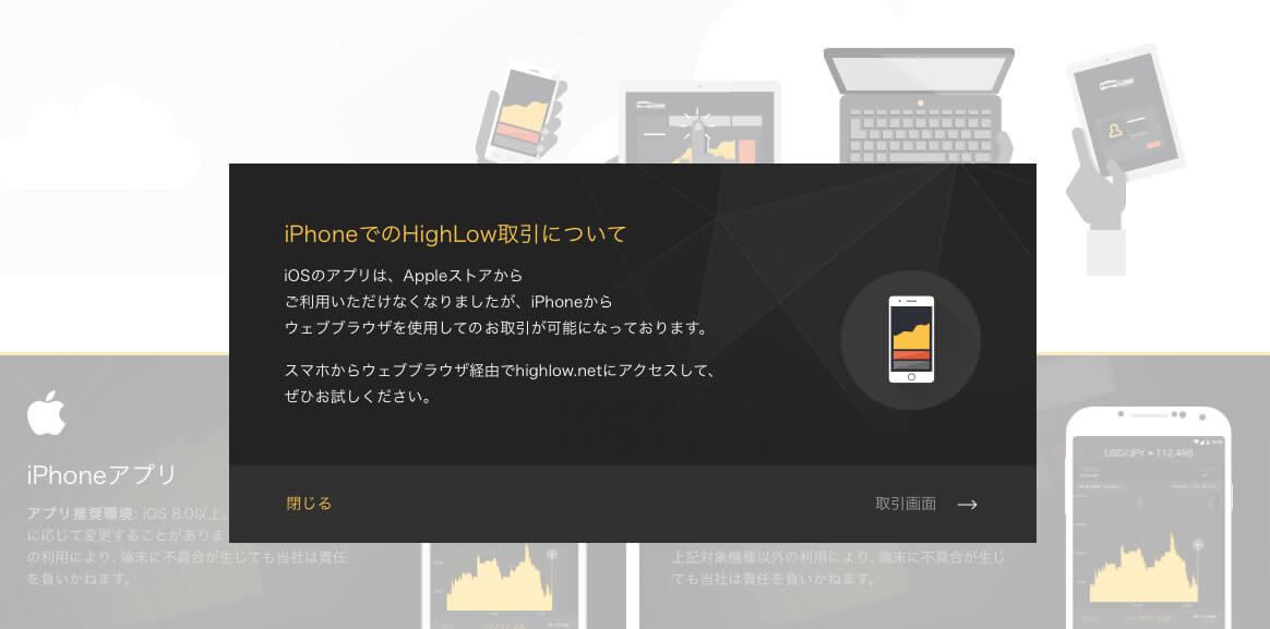 ハイローオーストラリアのアプリがAppStoreにない理由