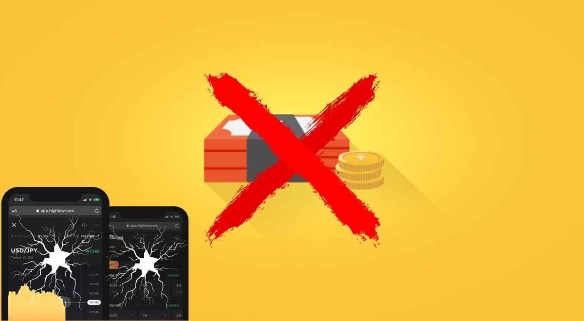 ハイローオーストラリアのアプリがない場合はスマホでできない?