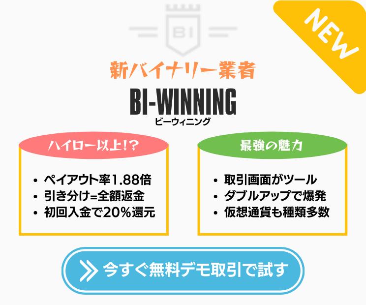 BI-WINNING